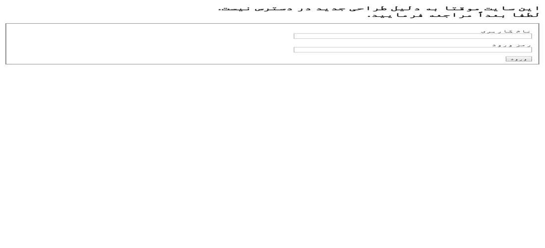 شورای شهر قائم شهر