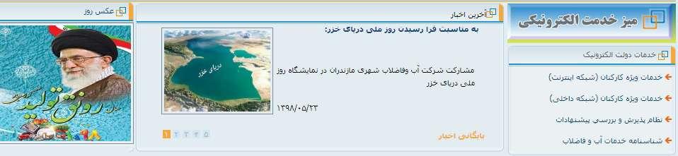 شرکت آب و فاضلاب استان مازندران