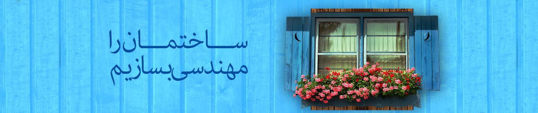 سازمان نظام مهندسی ساختمان استان یزد