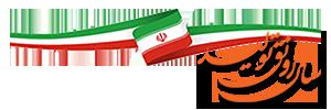 شرکت توزیع نیروی برق استان هرمزگان