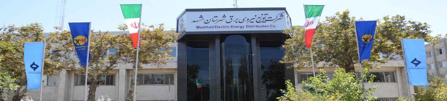 شرکت توزیع نیروی برق شهر مشهد