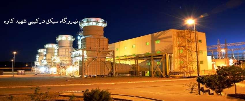 شرکت تولید نیروی برق خراسان