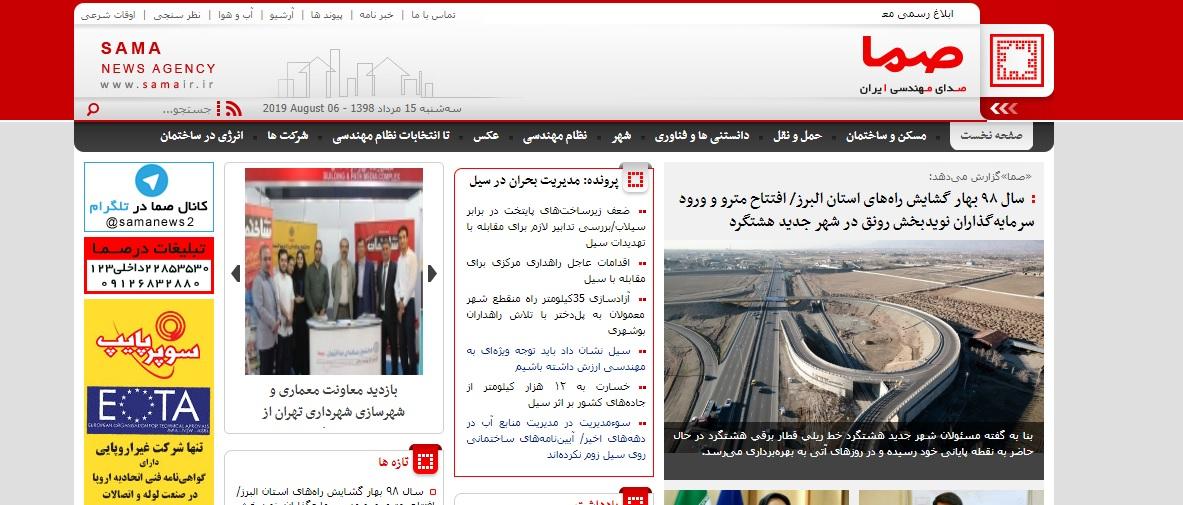 صدای مهندسی ایران (صما)