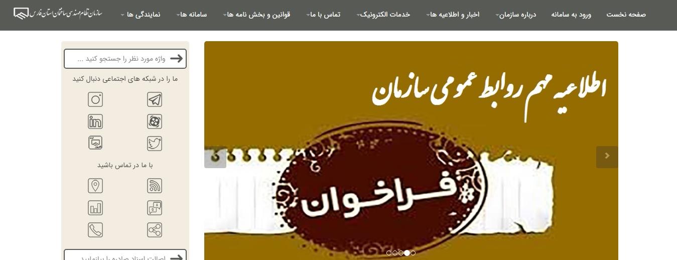 سازمان نظام مهندسی ساختمان استان فارس