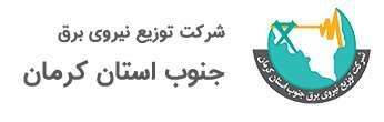 شرکت توزیع نیروی برق استان کرمان (جنوب)