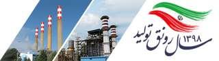 شرکت مدیریت تولید برق نکا