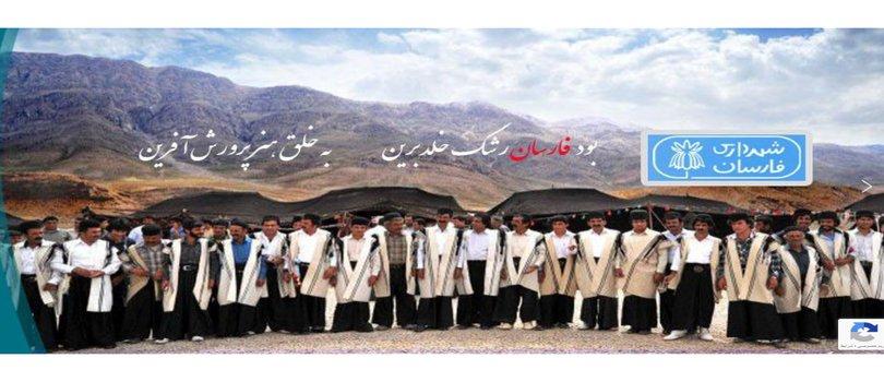 شهرداری فارسان
