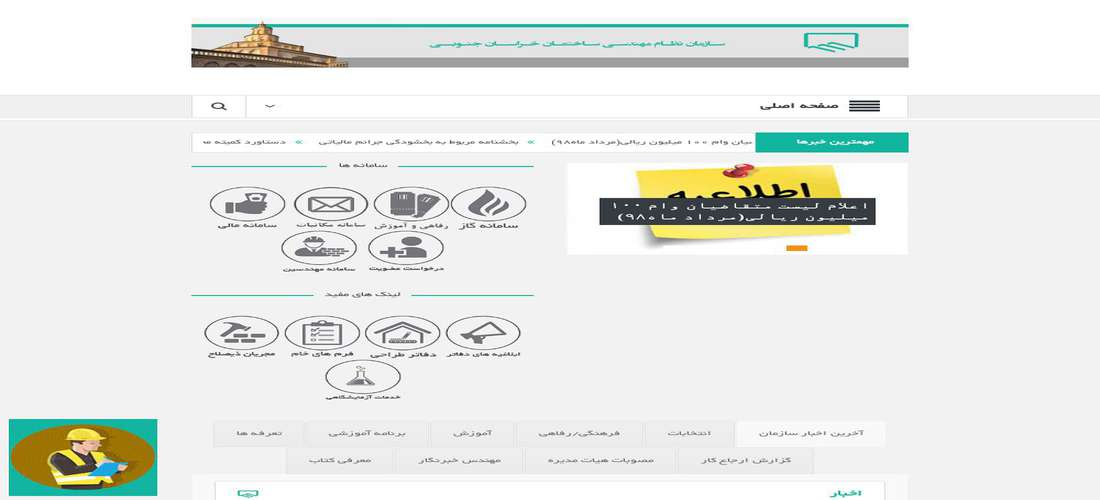 سازمان نظام مهندسی ساختمان استان خراسان جنوبی