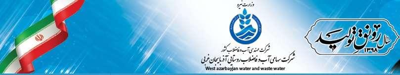 شرکت آب و فاضلاب روستایی استان آذربایجان غربی