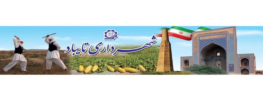 شهرداری تایباد