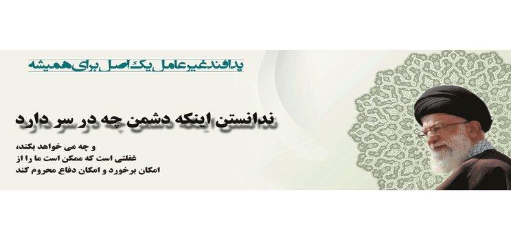 مدیریت ساماندهی و مهندسی بحران شهرداری مشهد