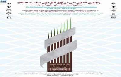 Fپنجمین همایش ملی فناوری های نوین با رویکرد ساختمان