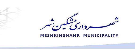 لوگوی شهرداری مشکین شهر