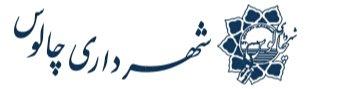 لوگوی شهرداری چالوس