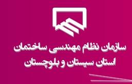 سازمان نظام مهندسی ساختمان استان سیستان و بلوچستان