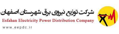 شرکت توزیع نیروی برق شهر اصفهان