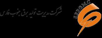 شرکت مدیریت تولید برق جنوب فارس