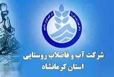 شرکت آب و فاضلاب روستایی استان کرمانشاه