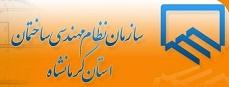 سازمان نظام مهندسی ساختمان استان کرمانشاه