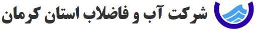 لوگوی شرکت آب و فاضلاب استان کرمان