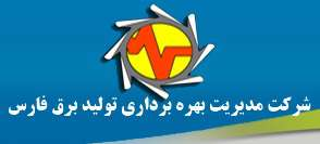 لوگوی شرکت مدیریت تولید برق فارس