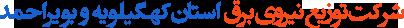 شرکت توزیع نیروی برق استان کهکیلویه و بویراحمد