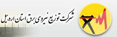شرکت توزیع نیروی برق استان اردبیل