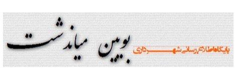 شهرداری بوئین و میاندشت
