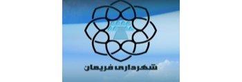 لوگوی شهرداری فریمان