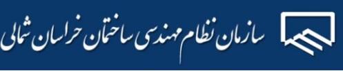 سازمان نظام مهندسی ساختمان استان خراسان شمالی
