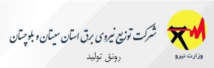 شرکت توزیع نیروی برق استان سیستان و بلوچستان