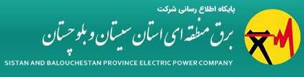 لوگوی شرکت برق منطقه ای سیستان و بلوچستان