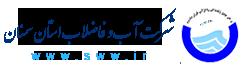 شرکت آب و فاضلاب استان سمنان