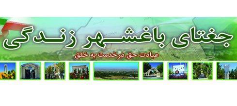 شهرداری جغتای
