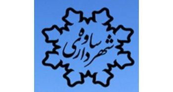 شهرداری ساوه
