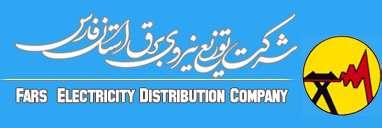 شرکت توزیع نیروی برق استان فارس