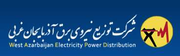 شرکت توزیع نیروی برق استان آذربایجان غربی