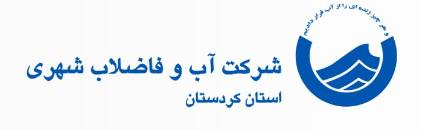 شرکت آب و فاضلاب استان کردستان