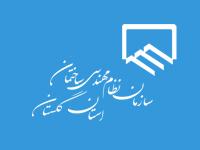 سازمان نظام مهندسی ساختمان استان گلستان