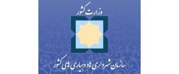سازمان شهرداریها و دهیاریها