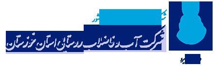 شرکت آب و فاضلاب روستایی استان خوزستان