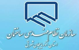 سازمان نظام مهندسی ساختمان استان آذربایجان شرقی