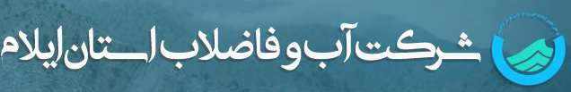 لوگوی شرکت آب و فاضلاب استان ایلام