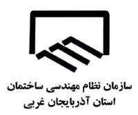 لوگوی سازمان نظام مهندسی ساختمان استان آذربایجان غربی