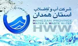 لوگوی شرکت آب و فاضلاب استان همدان