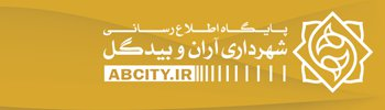 شهرداری آران و بیدگل