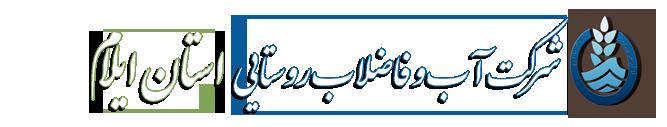 لوگوی شرکت آب و فاضلاب روستایی استان ایلام