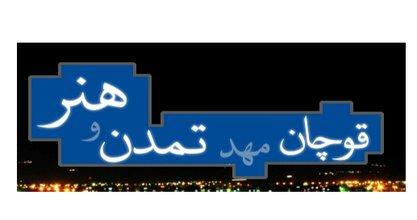 شهرداری قوچان