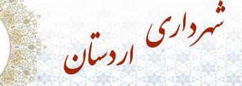 لوگوی شهرداری اردستان