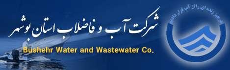 لوگوی شرکت آب و فاضلاب استان بوشهر